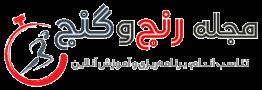 new logo rg2 262x90 - صفحه اصلی